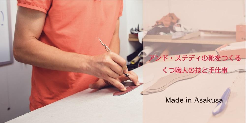 靴職人の製作工程